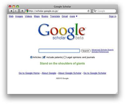 図1 Google Scholar