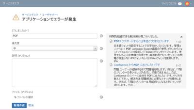 図2 関連するFAQをリアルタイム検索