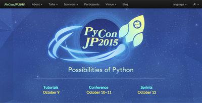 図1 PyCon JP 2015 Webサイトトップページ