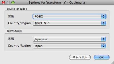 図2 翻訳ファイル設定ダイアログ