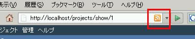 RSSアイコン(新バージョンでのRSSフィード)