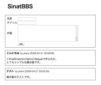 図1 今回制作する,Sinatraを利用した掲示板アプリ