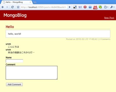 図1 MongoDBによるブログアプリケーション「MongoBlog」