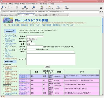 図2 PlamoWikiの不具合情報のページ
