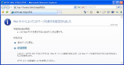 図6 IE7に対して「403 Forbidden」が送信されたときの画面表示