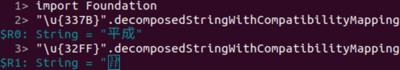 図4 Ubuntuでの対応