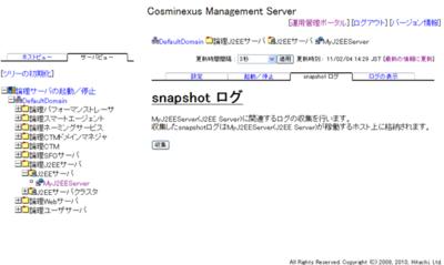 図1 管理画面からSnapshotログを取得可能