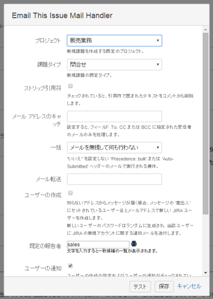 図3 「Email This Issue Mail Handler」の追加