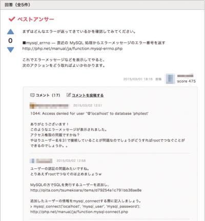 図2 「mysqlでデータベースへの接続はできるが」という質問に対する回答者と質問者のやりとり