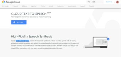 2018年3月27日,Googleは最新の音声合成技術「Cloud Text-to-Speech」を公開した
