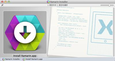 「Install Xamarin.app」をダブルクリックします