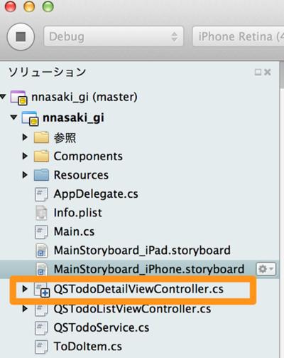 「QSTodoDetailViewController.cs」が追加されています
