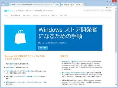 図2 Windowsストア開発者になるための手順