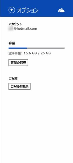 図2 SkyDriveのオプションの設定ポップアップ
