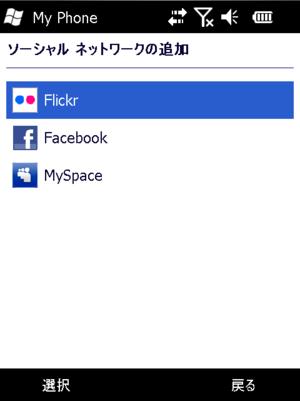 図4 ソーシャルネットワークサービスの追加