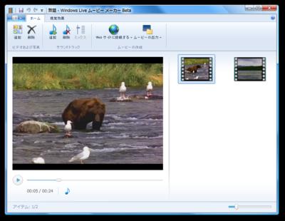 図2 Windows Live ムービー メーカー Beta