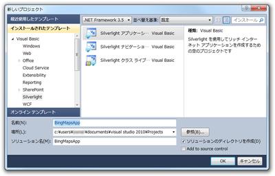図1 Silverlightアプリケーションプロジェクトの作成