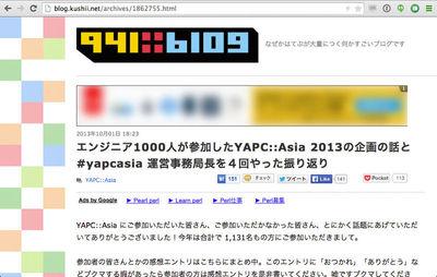 図1 コアスタッフに関連する記述のある櫛井氏のブログ