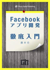 Facebookアプリ開発徹底入門