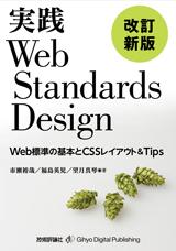 [改訂新版]実践 Web Standards Design - Web標準の基礎とCSSレイアウト&Tips