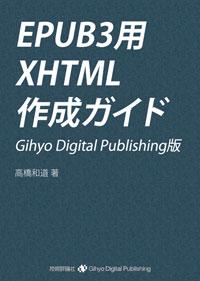 EPUB3用XHTML作成ガイド - Gihyo Digital Publishing版