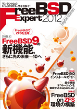 FreeBSD Expert 2012 Digital Edition