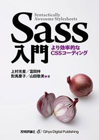 Sass入門 ~より効率的なCSSコーディング