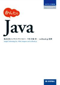 かんたん Java