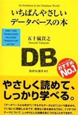 いちばんやさしいデータベースの本
