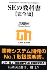 SEの教科書【完全版】