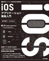 iOSアプリケーション開発入門