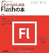 デザインの学校 これからはじめるFlashの本 [CS6/CS5.5対応版]
