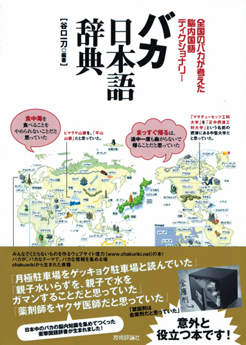 バカ日本語辞典 −全国のバカが考えた脳内国語ディクショナリー−