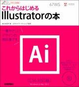 デザインの学校 これからはじめる Illustratorの本 [CS6対応版]