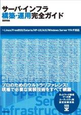 サーバ・インフラ 構築・運用完全ガイド~Linux/FreeBSD/Solaris/HP-UX/AIX/Windows Serverマルチ対応