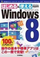 Windows 8 100%入門ガイド