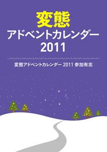 変態アドベントカレンダー 2011