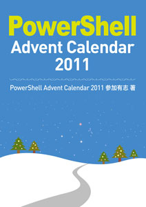 PowerShell Advent Calendar 2011