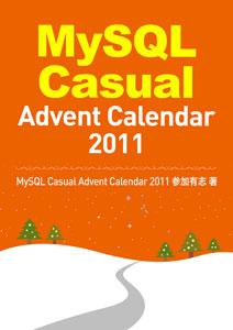 MySQL Casual Advent Calendar 2011