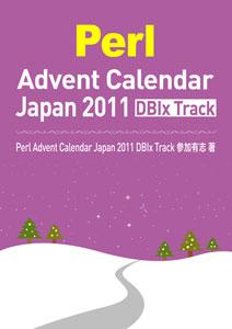 Perl Advent Calendar Japan 2011 DBIx Track