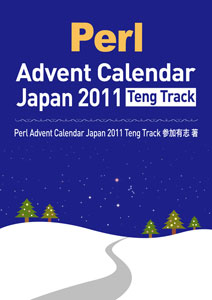 Perl Advent Calendar Japan 2011 Teng Track