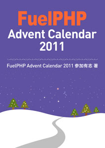 FuelPHP Advent Calendar 2011
