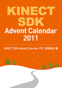 KINECT SDK Advent Calendar 2011
