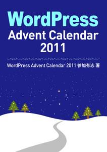 WordPress Advent Calendar 2011