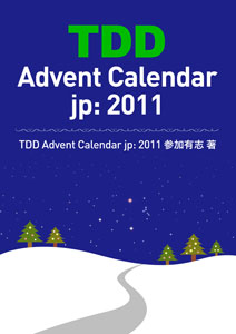 TDD Advent Calendar jp: 2011