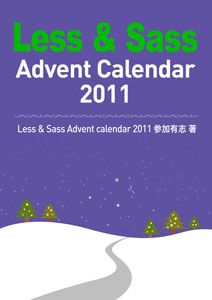 Less & Sass Advent calendar 2011