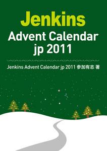 Jenkins Advent Calendar jp 2011