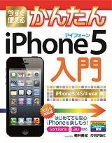 今すぐ使えるかんたん iPhone 5 入門 [iOS 6対応版]
