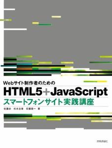 Webサイト制作者のための HTML5+JavaScript スマートフォンサイト実践講座