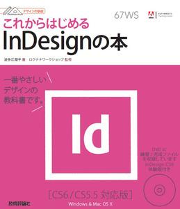 デザインの学校 これからはじめるInDesignの本 [CS6/CS5.5対応版]